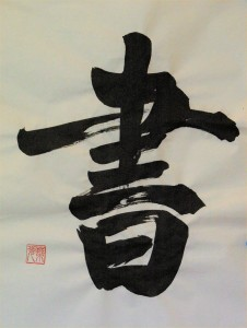 Sho (writing). Calligraphy by Noriko Lake