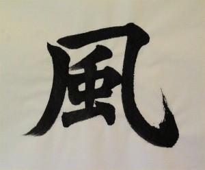 Kaze (wind). Calligraphy by Noriko Lake