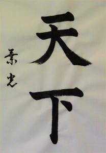 Tenka (world, nation). Calligraphy by Noriko Lake