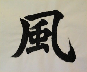 Kaze (wind). Calligraphy by Noriko Lake
