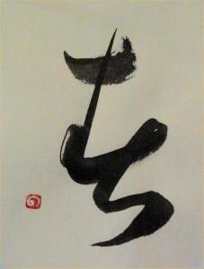 Haru (Spring, sosho style). Calligraphy by Noriko Lake